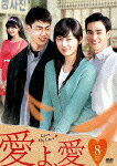 【送料無料】愛よ、愛 DVD-BOX8/ファン・ソニョン[DVD]【返品種別A】