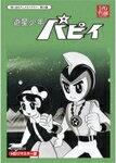 【送料無料】想い出のアニメライブラリー 第59集 遊星少年パピイ DVD-BOX HDリマスター版/アニメーション[DVD]【返品種別A】
