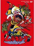 【送料無料】[枚数限定]「とんでも戦士ムテキング」ムテキンプライス DVD-BOX/アニメーション[DVD]【返品種別A】