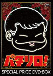 【送料無料】「パタリロ!」スペシャルプライスDVD-BOX/アニメーション[DVD]【返品種別A】