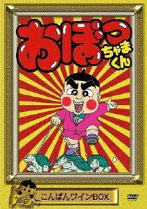 【送料無料】おぼっちゃまくん こんばんワインBOX/アニメーション[DVD]【返品種別A】