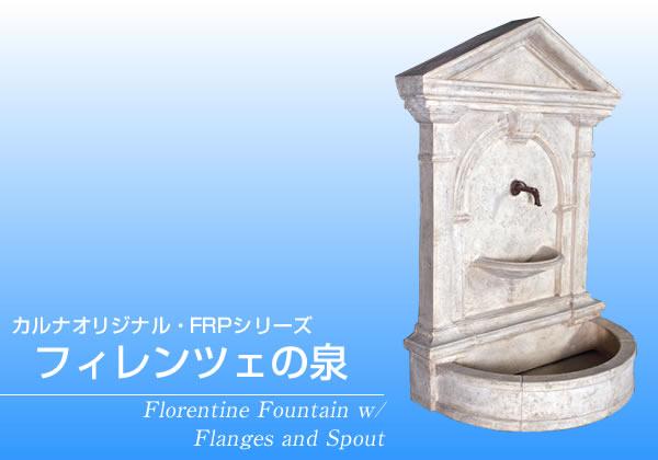 噴水オブジェ フィレンツェの泉 / Florentine Fountain w/ Flanges and Spou