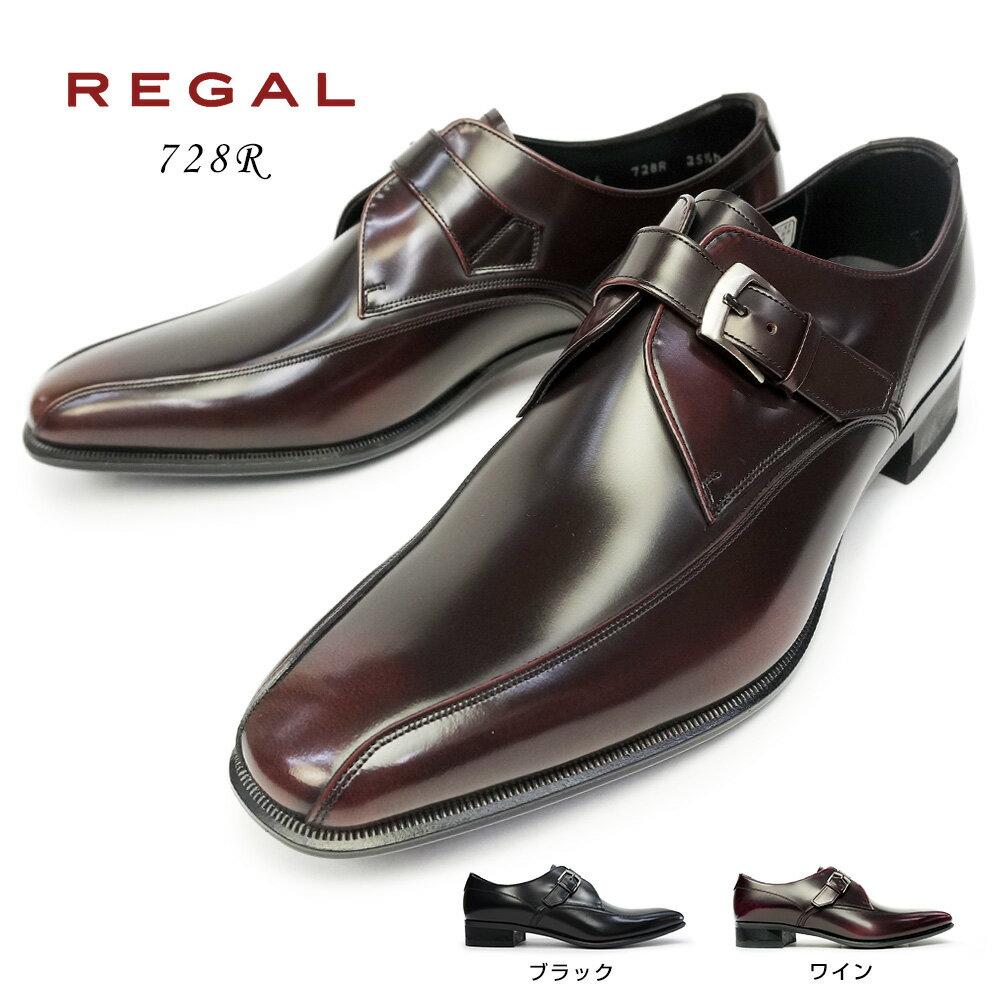 【あす楽】リーガル REGAL 靴 728R エレガントなメンズビジネスシューズ モンクストラップ 細めスタイル フォーマル ロングノーズ 紳士靴 本革