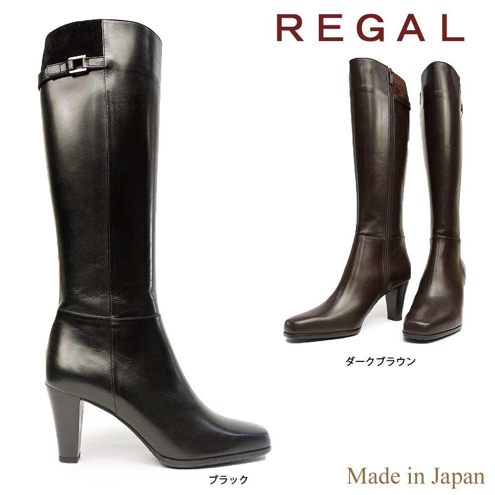 【あす楽】リーガル REGAL レディース ロングブーツ F40H 美脚 本革 レザー 防滑 日本製