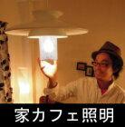 【送料無料】<<インテリア照明:::フリークス:::>>>【代引き不可】