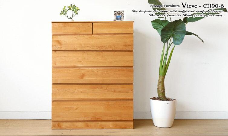 アウトレット展示品処分 幅90cm アルダー材 アルダー無垢材 天然木 木製 ランジェリーボックス付きのシンプルな6段チェスト 洋服タンス ハイチェスト 下5段の引き出しはスライドレール付き VIEVE-CH90-6