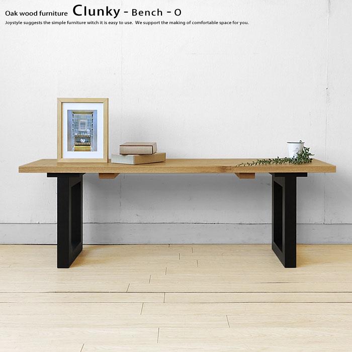 アウトレット展示品処分 120cm ナラ無垢材 無骨な仕上げ アンティーク ダイニングベンチ CLUNKY-BENCH-O ブラック