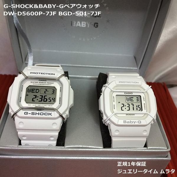 恋人たちのGショック ペア カシオ 腕時計ペアウォッチ ペア腕時計 G-SHOCK BABY-G ホワイト 白 2本セット お揃い