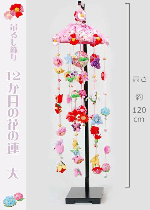 つるし雛 キット スタンド 飾り台 つるし飾り 雛人形 【寿慶 吊るし飾り 12か月の花の連 大サイズ】