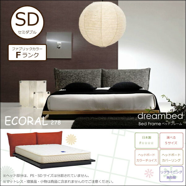 ��イント12�】��注生産】セミダブルサイズ Fランク生地 「ECORAL278�エコラル278 日本�暮ら�����ロースタイルベッド��ゆ�り空間を演出���れ��。