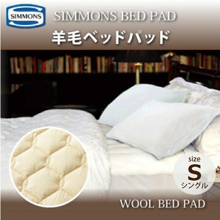 【ポイント12倍】【送料無料】正規販売店 SIMMONS シモンズ | 羊毛(ウール)ベッドパッド WOOL BED PAD LG1001 S シングルサイズ シモンズマットレスに最適