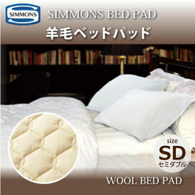 【ポイント12倍】【送料無料】正規販売店 SIMMONS シモンズ | 羊毛(ウール)ベッドパッド WOOL BED PAD LG1001 SD セミダブルサイズ シモンズマットレスに最適