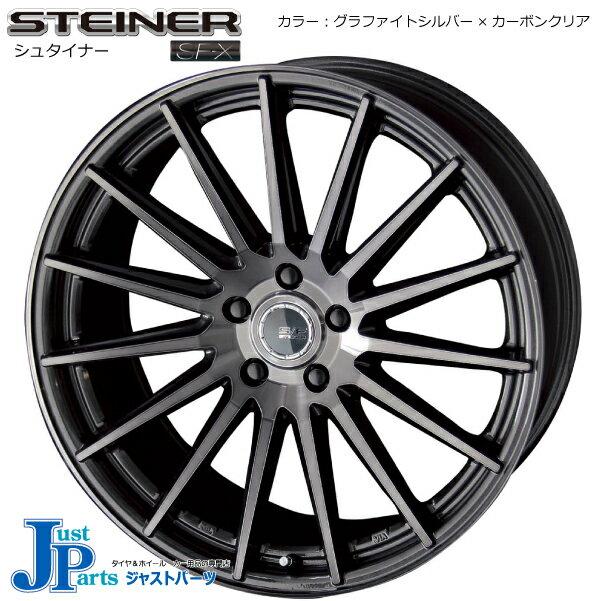 新品 タイヤホイール4本セットセットシュタイナー STEINER SF-X グラファイトシルバーカーボンクリア18インチ 8.0J INSET38/47 5穴 PCD114.3ハイダ HD927 225/45R18(225/45-18)ジューク/ヴェゼル/レヴォーグ...etc