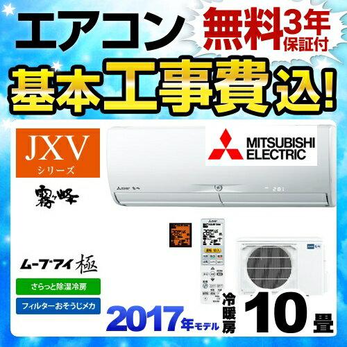 【工事費込セット(商品+基本工事)】[MSZ-JXV2817-W] 三菱 ルームエアコン JXVシリーズ 霧ヶ峰 ハイスペックモデル 冷暖房:10畳程度 2017年モデル 単相100V・20A ウェーブホワイト 2.8kw 【送料無料】 【工事費込みセット】 【設置費込み】