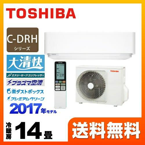 [RAS-C405DRH-W] 東芝 ルームエアコン C-DRHシリーズ 大清快 冷房/暖房:14畳程度 2017年モデル 単相100V・20A プラズマ空清 グランホワイト 【送料無料】