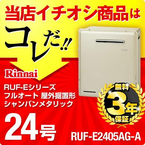 [RUF-E2405AG(A)]【都市ガス】 リンナイ ガス給湯器 ガスふろ給湯器 RUF-Eシリーズ 24号 フルオート 屋外据置型 20A リモコン別売 シャンパンメタリック 【送料無料】【フルオート】