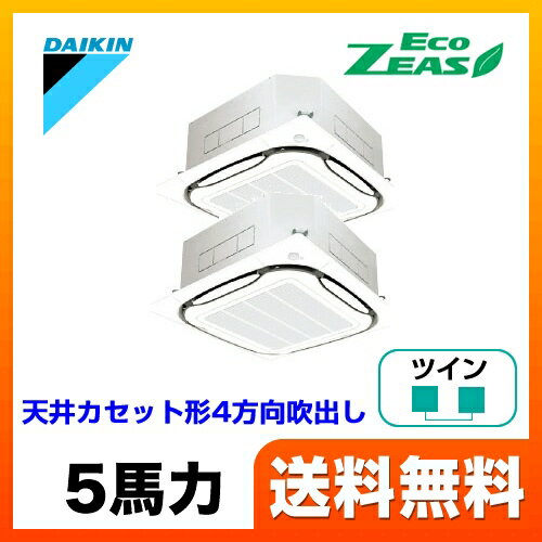 [SZRC140BAND]【メーカー直送のため代引不可】 ダイキン 業務用エアコン EcoZEAS 天井カセット4方向 S-ラウンドフロー 5馬力 P140 三相200V ワイヤレスリモコン 同時ツイン 【送料無料】