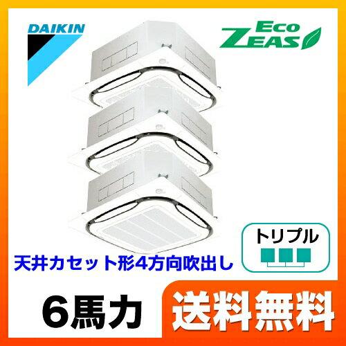 [SZXC160CBNM]【メーカー直送のため代引不可】 ダイキン 業務用エアコン EcoZEAS 天井カセット4方向 センシングフロー 6馬力 P160 三相200V ワイヤレスリモコン 同時トリプル 【送料無料】