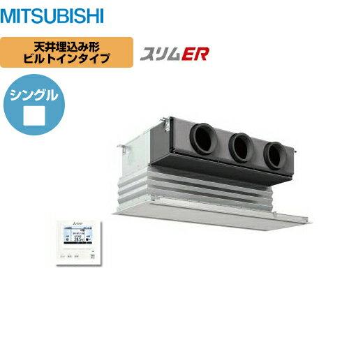 [PDZ-ERP63SGH]三� 業務用エアコン スリムER 天井埋込ビルトイン形 P63形 2.5馬力相当 �相200V シングル ��料無料】