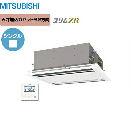 [PLZ-ZRMP56SLH]三� 業務用エアコン スリムZR 2方�天井埋込カセット形 P56形 2.3馬力相当 �相200V シングル ピュアホワイト ��料無料】