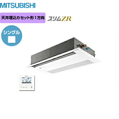 [PMZ-ZRMP56SFFH]三� 業務用エアコン スリムZR 1方�天井埋込カセット形 P56形 2.3馬力相当 �相200V シングル ピュアホワイト ��料無料】