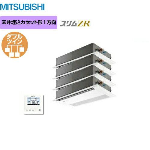 [PMZD-ZRP224FFH]三菱 業務用エアコン スリムZR 1方向天井埋込カセット形 P224形 8馬力相当 三相200V 同時フォー(Wツイン) ピュアホワイト 【送料無料】