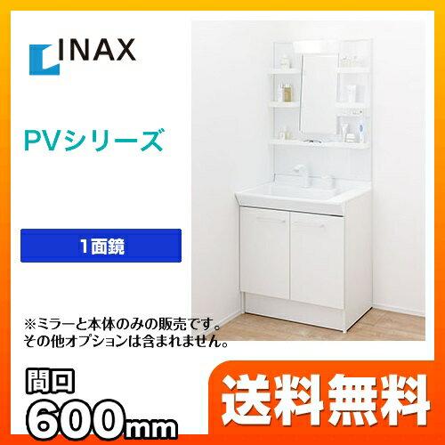 [PVN-605S-MPV-601YU]INAX 洗面化粧台 PVシリーズ 間口:600mm/60cm ミラーキャビネット1面鏡(蛍光灯照明) シングルレバー洗髪シャワー水栓 扉カラー:ホワイト 洗面台 【送料無料】