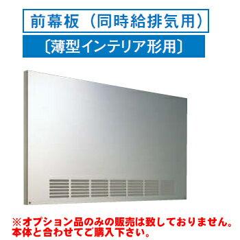 [RM-760MPS]レンジフードオプション 東芝 前幕板(同時給排気用)幅750×高485mm※オプションのみの販売はできません※