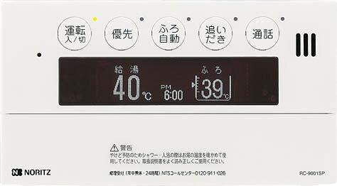 ノーリツ 【浴室リモコン】高機能ドットマトリクスリモコン インターホン付※リモコンのみの販売は不可[RC-9001SP]