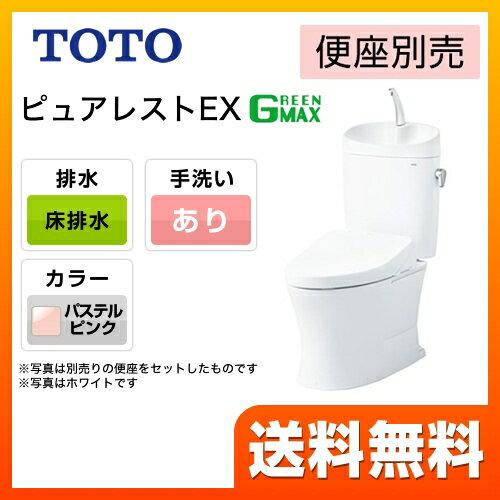 [CS330B--SH333BA-SR2] TOTO トイレ ピュアレストEX 組み合わせ便器(ウォシュレット別売) 一般地 排水心:200mm 床排水 手洗有り パステルピンク 止水栓同梱 【送料無料】
