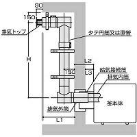 ノーリツ DL給排気トップチャンバ721S.B
