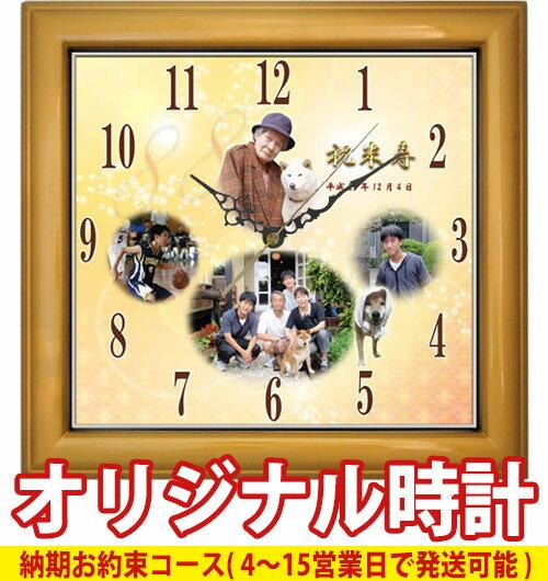 ≪米寿のお祝いに大切な家族へ感激のプレゼント≫しあわせの時計『ワイドサイズ・カラー木枠(ゴールドメタリック)(大きいサイズ)』「納期お約束コース」【掛時計】スタンド購入で置き時計にも!【送料無料】※北海道・沖縄・離島を除く