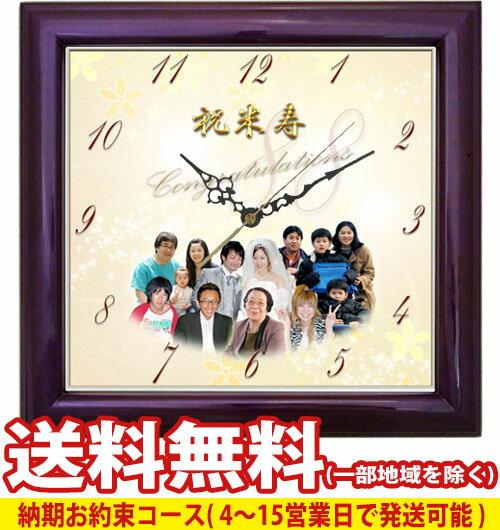 ≪88年の思い出を世界でひとつだけの時計に≫しあわせの時計『ワイドサイズ・カラー木枠(パールグレープ)(大きいサイズ)』「納期お約束コース」【掛時計】スタンド購入で置き時計にもなります!【送料無料】※北海道・沖縄・離島を除く
