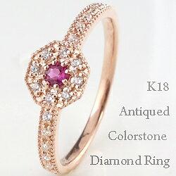 指輪 カラーストーン 18金 アンティーク 誕生石 リング 取巻き ダイヤモンド K18WG K18PG K18YG ピンキーリング ファランジリング ミディリング ギフト