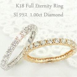 18金 フルエタニティリング ダイヤモンド SIクラス 1.00ct グレードdia 指輪 婚約 ネット 通販 eternity ホワイトゴールドK18 ピンクゴールドK18 イエローゴールドK18 ギフト