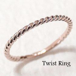 ツイストリング シンプルリング 18金 指輪 ひねり線 ピンクゴールドK18 ピンキーリング ファランジリング ミディリング オシャレ 究極 ジュエリーアイ ギフト