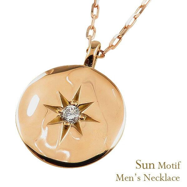 メンズネックレス 太陽 モチーフ 10金 K10WG K10PG K10YG 1石 ダイヤモンド ペンダント アズキチェーン 50cm 1mm幅 地金 シンプル 男性用