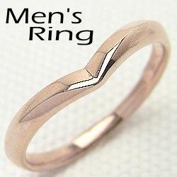 メンズリング ピンクゴールドK10 K10PG Vライン men'sアクセサリー 記念日 贈り物 誕生日プレゼント ギフト