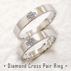 結婚指輪 ゴールド ダイヤモンド クロス マリッジリング ホワイトゴールドK10 ペアリング 2本セット