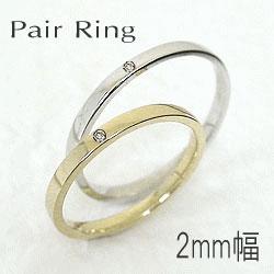 結婚指輪 一粒ダイヤモンド ペアリング イエローゴールドK18 ホワイトゴールドK18 マリッジリング 18金 2本セット 文字入れ 刻印 可能 婚約 結婚式 ブライダル ウエディング ギフト
