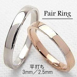 結婚指輪 平打ち 2.5mm 3.0mm幅 ペアリング ピンクゴールドK18 ホワイトゴールドK18 マリッジリング 18金 2本セット 文字入れ 刻印 可能 婚約 結婚式 ブライダル ウエディング ギフト
