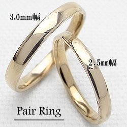 結婚指輪 ゴールド 平甲丸 2.5mm 3mm幅 ペアリング イエローゴールドK18 マリッジリング 18金 2本セット ペア 文字入れ 刻印 可能 婚約 結婚式 ブライダル ウエディング ギフト