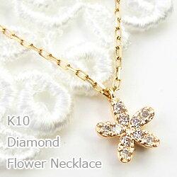 フラワー ダイヤモンド ネックレス 10金 ペンダント 花モチーフ K10 Flower ギフト