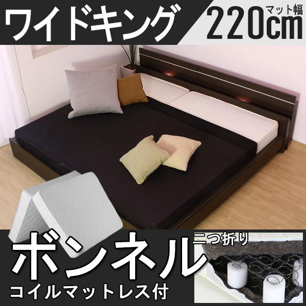 棚と照明付きデザインベッド ワイドキング220cm 二つ折りボンネルコイルスプリングマットレス付きBED ベット ライト 畳 白 ホワイト WH 焦げ茶 ダークブラウン DBR white WK