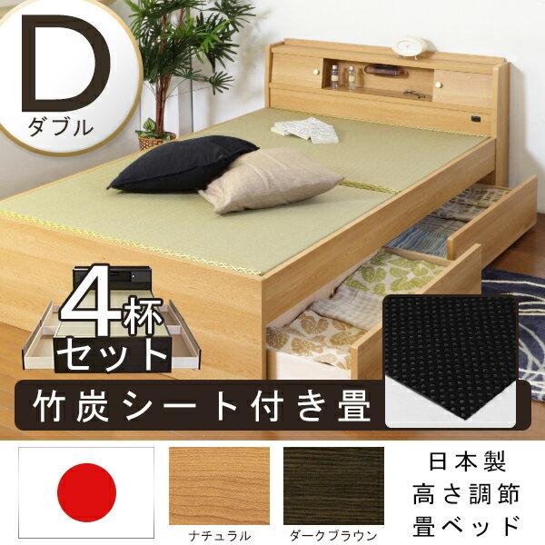 枕元がとっても便利な畳ベッド ダブル 竹炭シート入り畳付ダブルベッド ダブルサイズ 引き出し 引出 BED ベット 照明 ライト 焦げ茶 ダークブラウン DBR white ナチュラル NA D