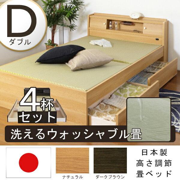枕元がとっても便利な畳ベッド ダブル 洗えるウォッシャブル畳付ダブルベッド ダブルサイズ 引き出し 引出 BED ベット 照明 ライト 焦げ茶 ダークブラウン DBR white ナチュラル NA D