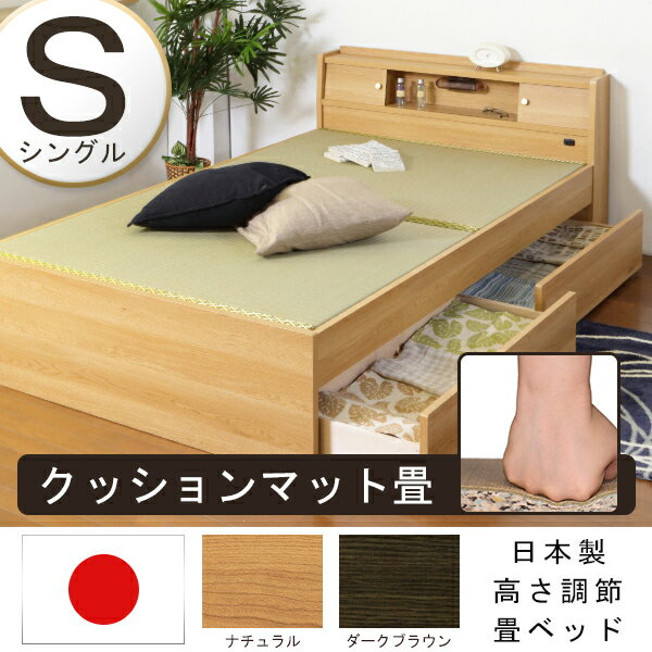 枕元がとっても便利な畳ベッド シングル くっしょんマット畳付シングルベッド シングルサイズ 引き出し 引出 BED ベット 照明 ライト 焦げ茶 ダークブラウン DBR white ナチュラル NA S