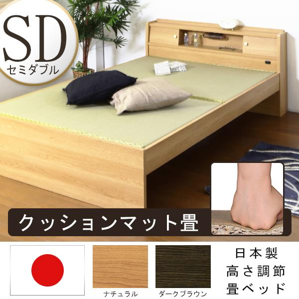 枕元がとっても便利な畳ベッド セミダブル くっしょんマット畳付セミダブルベッド セミダブルベッド セミダブルサイズ 引き出し 引出 BED ベット 照明 ライト 焦げ茶 ダークブラウン DBR white ナチュラル NA SD