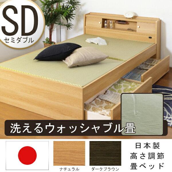 枕元がとっても便利な畳ベッド セミダブル 洗えるウォッシャブル畳付セミダブルベッド セミダブルベッド セミダブルサイズ 引き出し 引出 BED ベット 照明 ライト 焦げ茶 ダークブラウン DBR white ナチュラル NA SD