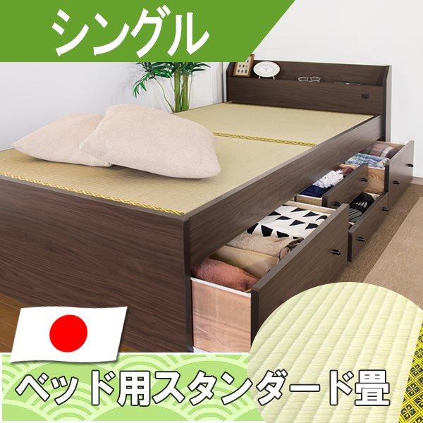 引き出しが便利な畳ベッド シングル シングルベッド シングルサイズ 引出 BED ベット 焦げ茶 ダークブラウン DBR white S
